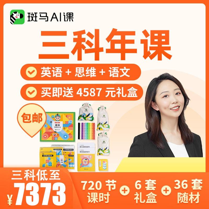 斑马AI课英语/数学思维/语文 三科年课